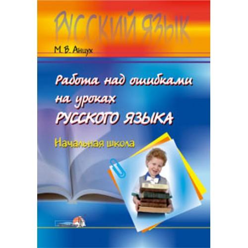 Работа над ошибками на уроках русского языка. Начальная школа.