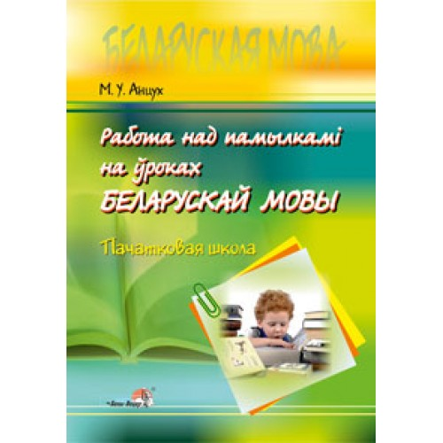 Работа над памылкамі на ўроках беларускай мовы. Пачатковая школа