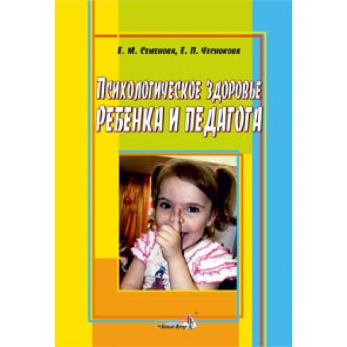 Психологическое здоровье ребенка и педагога