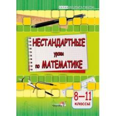 Нестандартные уроки по математике. 8—11 классы