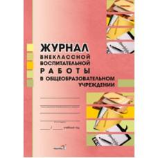 Журнал внеклассной воспитательной работы в общеобразовательном учреждении