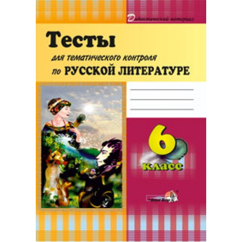 Тесты для тематического контроля по русской литературе. 6 класс