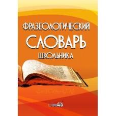 Фразеологический словарь школьника