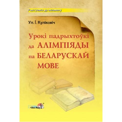 Урокі падрыхтоўкі да алімпіяды па беларускай мове