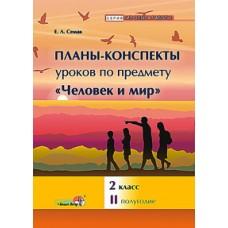 """Планы-конспекты уроков по предмету """"Человек и мир"""". 2 класс (II полугодие)"""