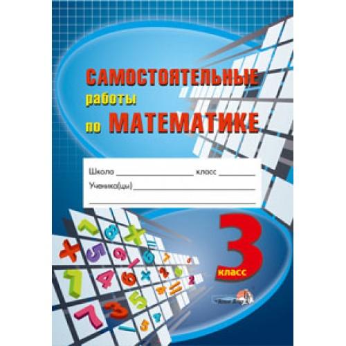 Самостоятельные работы по математике. 3 класс