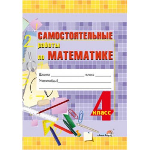 Самостоятельные работы по математике. 4 класс