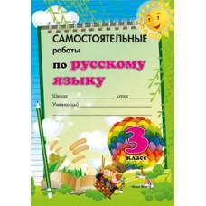 Самостоятельные работы по русскому языку. 3 класс