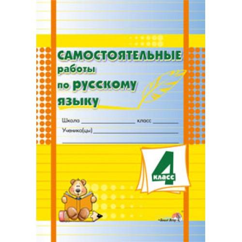 Самостоятельные работы по русскому языку. 4 класс