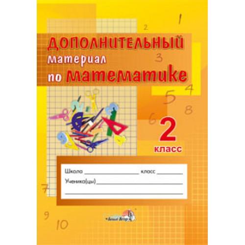 Дополнительный материал по математике. 2 класс