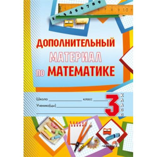 Дополнительный материал по математике. 3 класс