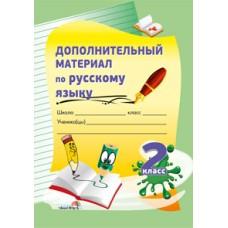 Дополнительный материал по русскому языку. 2 класс