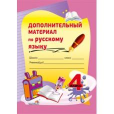 Дополнительный материал по русскому языку. 4 класс