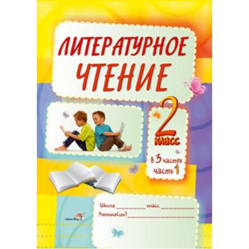 Литературное чтение: задания для учащихся. 2 класс : в 3 ч. Ч. 1