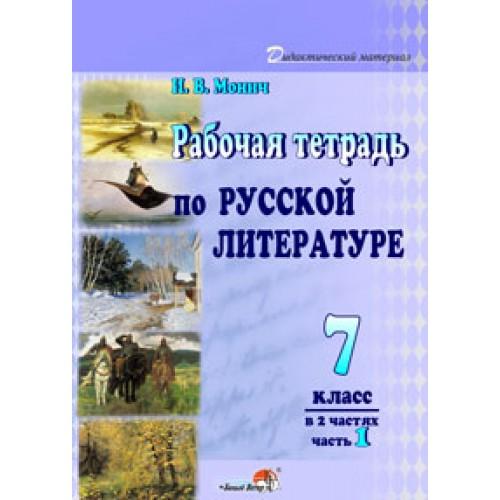 Рабочая тетрадь по русской литературе. 7 класс. В 2 ч. Ч. 1.