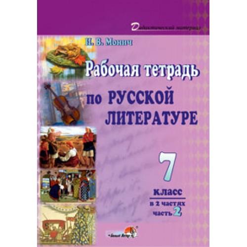 Рабочая тетрадь по русской литературе. 7 класс. В 2 ч. Ч. 2.