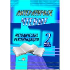 Литературное чтение. 2 класс : методические рекомендации