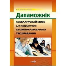 Дапаможнік па беларускай мове для падрыхтоўкі да ЦТ