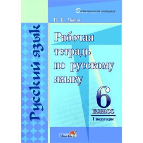 Рабочая тетрадь по русскому языку. 6 класс (l полугодие)