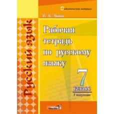 Рабочая тетрадь по русскому языку. 7 класс (l полугодие)
