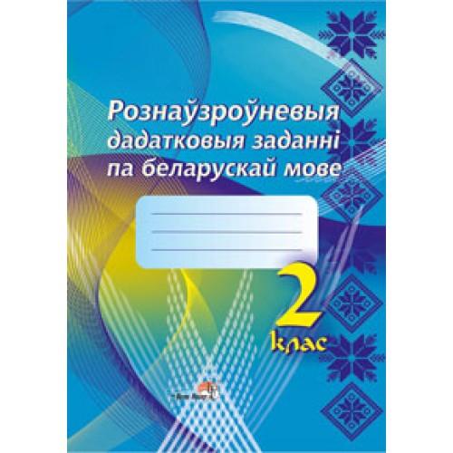 Рознаўзроўневыя дадатковыя заданні па беларускай мове. 2 клас