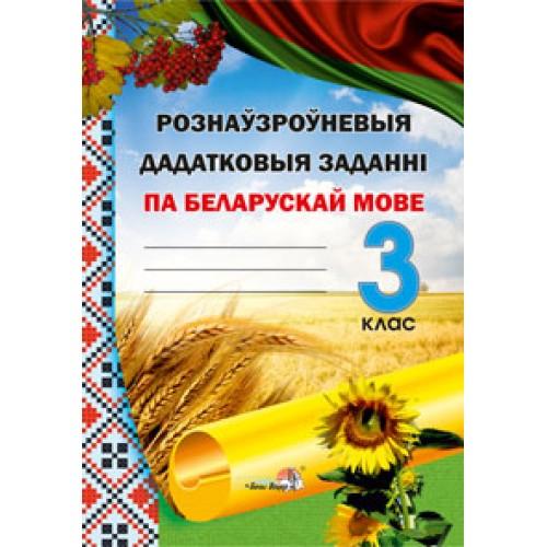 Рознаўзроўневыя дадатковыя заданні па беларускай мове. 3 клас