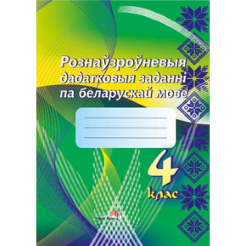 Рознаўзроўневыя дадатковыя заданні па беларускай мове. 4 клас
