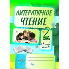 Литературное чтение: задания для учащихся. 2 класс : в 3 ч. Ч. 3