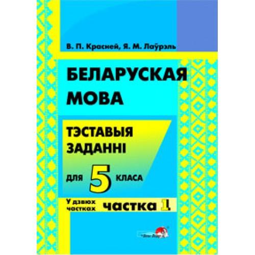 Беларуская мова. Тэставыя заданні для 5 класа. У 2 ч. Ч. 1