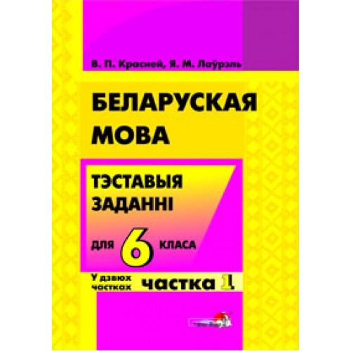 Беларуская мова. Тэставыя заданні для 6 класа. У 2 ч. Ч. 1