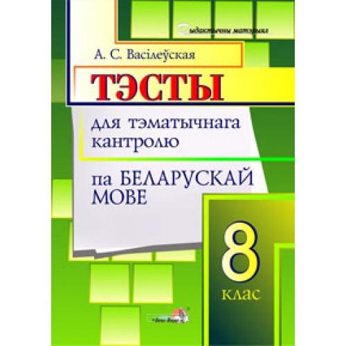Тэсты для тэматычнага кантролю па беларускай мове. 8 клас