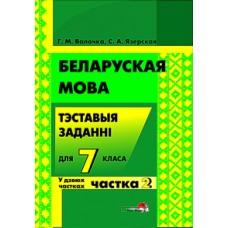 Беларуская мова. Тэставыя заданні для 7 класа. У 2 ч. Ч. 2