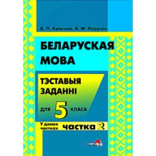 Беларуская мова. Тэставыя заданні для 5 класа. У 2 ч. Ч. 2