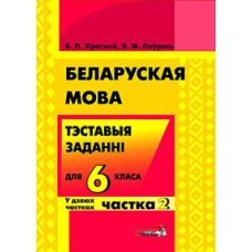 Беларуская мова. Тэставыя заданні для 6 класа. У 2 ч. Ч. 2