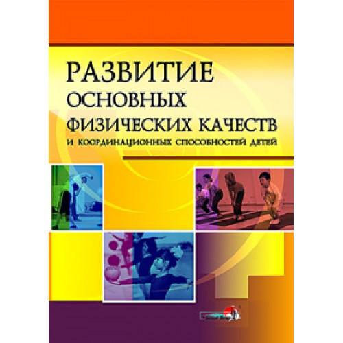 Развитие основных физических качеств и координационных способностей детей