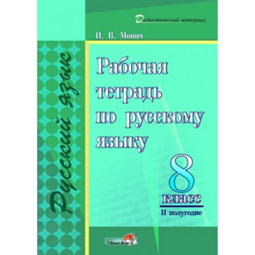 Рабочая тетрадь по русскому языку. 8 класс (II полугодие)