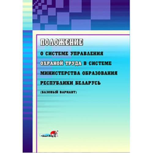 Положение о системе управления охраной труда в системе Министерства образ. РБ (базовый вариант)