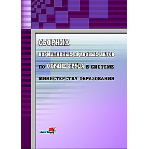 Сборник нормативных правовых актов по охране труда в системе Министерства образования