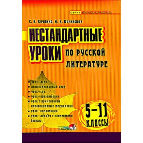Нестандартные уроки по русской литературе. 5 - 11 классы