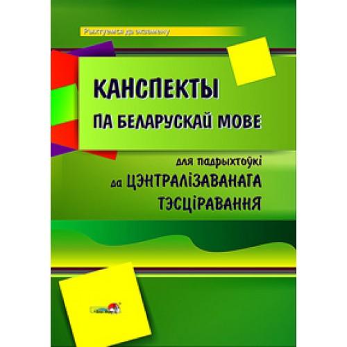 Канспекты па беларускай мове для падрыхтоўкі да цэнтралізаванага тэсціравання