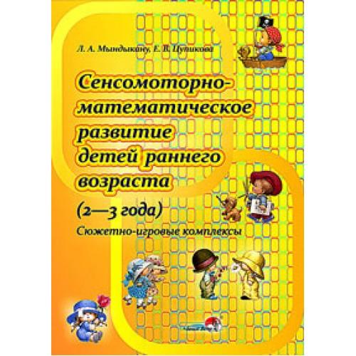Сенсомоторно-математическое развитие детей раннего возраста (2 - 3 года): сюжетно-игровые комплексы