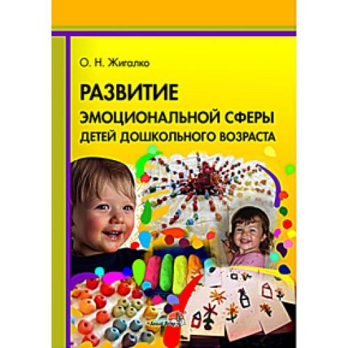 Развитие эмоциональной сферы детей дошкольного возраста