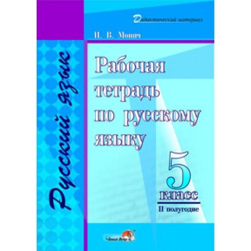 Рабочая тетрадь по русскому языку. 5 класс (II полугодие)