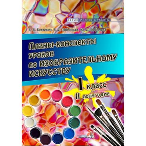 Планы-конспекты уроков по изобразительному искусству. 1 класс (II полугодие)