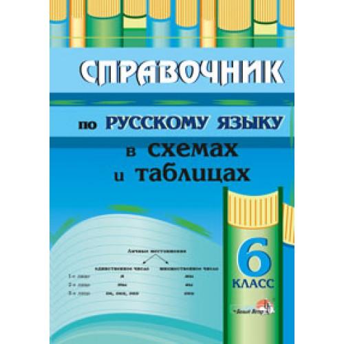 Справочник по русскому языку в схемах и таблицах. 6 класс
