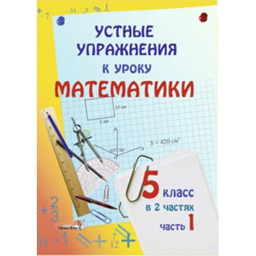 Устные упражнения к уроку математики. 5 класс. В 2 частях. Часть 1
