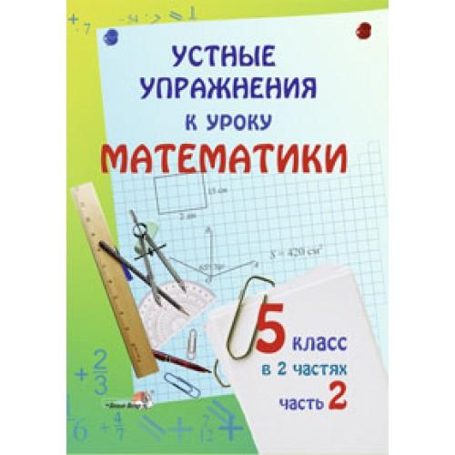 Устные упражнения к уроку математики. 5 класс. В 2 частях. Часть 2