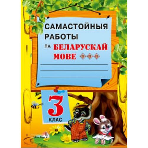 Самастойныя работы па беларускай мове. 3 клас