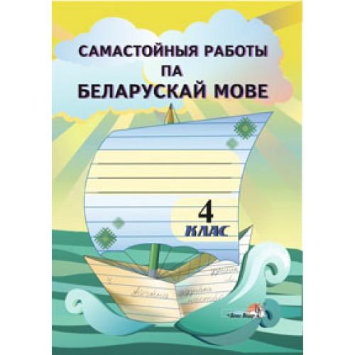 Самастойныя работы па беларускай мове. 4 клас