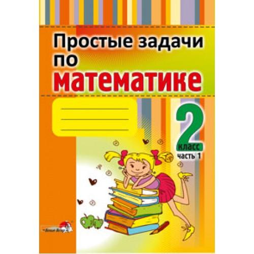 Простые задачи по математике. 2 класс : в 2 частях. Часть 1